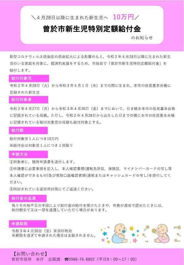 万 対象 10 者 円 特別定額給付金10万円を受け取れる条件、対象者は?申請はいつからいつまで?